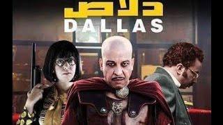 Film Marocain Dallas - الفيلم المغربي الجديد دلاس 2016