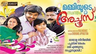 Mummiyude swantham achoos malayalam full movie 2017 | latest malayalam movie 2017 | new release 2017