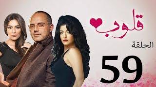 مسلسل قلوب الحلقة | 59 | Qoloub series
