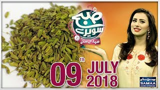 Saunf Se Har Masle Ka Ilaj   Subah Saverey Samaa Kay Saath   SAMAA TV   Madiha Naqvi   09 July 2018