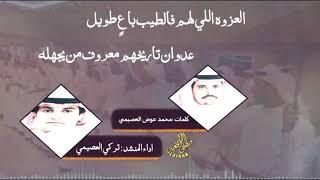 العزوه اللي  لهم فالطيب باع طويل كلمات محمد عوض العصيمي اداء تركي العصيمي