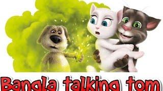Best Bangla Jokes || Talking Tom Banglai || New 2017 by Akkel Mari