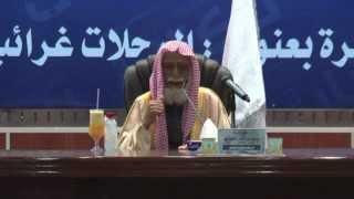 معالي الشيخ محمد بن ناصر العبودي : الرحلات غرائب وعجائب