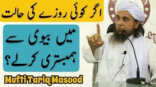Agar Koi Roze Ki Halat Mein Biwi Se Hambistari Karle? Mufti Tariq Masood