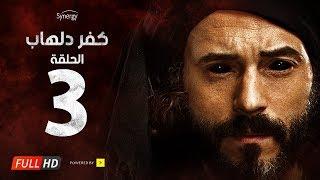 مسلسل كفر دلهاب - الحلقة 3 الثالثة - بطولة يوسف الشريف | Kafr Delhab Series - Ep 03