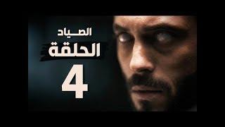 مسلسل الصياد - الحلقة الرابعة - بطولة يوسف الشريف - The Hunter Series HD Episode 04