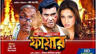 কেও বলে চাইনিজ l Keo Bole Chinese l Bangla Movie Fire Song l Manna l Binodon Box