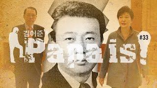 [김어준의 파파이스#33] 세월호 생존학생들과 정윤회 1부