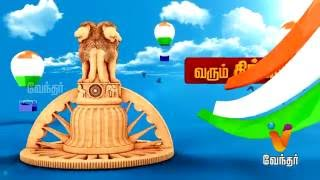Wagah Movie Making  -  Independence Day  Special Promo (15/08/2016) | Vendhar Tv