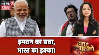 Imran Khan का सत्ता, भारत का इक्का | देखिये Hum Toh Poochenge Preeti Raghunandan के साथ