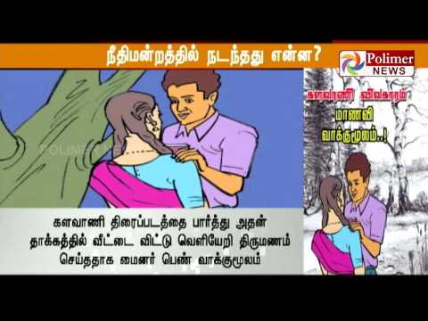 Xxx Mp4 Kalavani Movie Inspires A School Girl To Get Married HC Judge Questions Censor Board Polimer News 3gp Sex