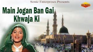 Main Jogan Ban Gai Khwaja Ki    Neha Naaz    2016    Sonic Enterprise