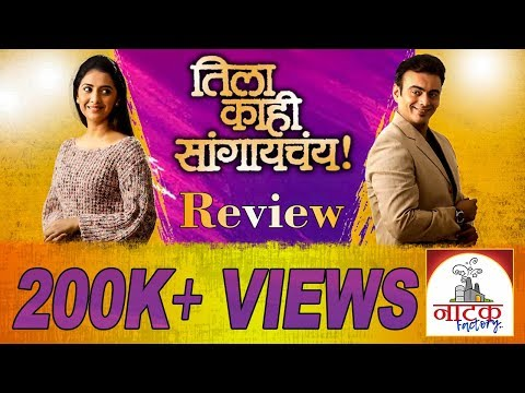 Tila Kahi Sangaychay | Marathi Natak Review | Natak Factory | Sensible Media Production