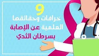 9 خرافات وحقائقها العلمية عن سرطان الثدي