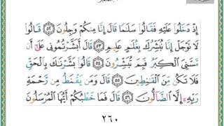 الجزء الرابع عشر بصوت الشيخ ياسر الدوسري