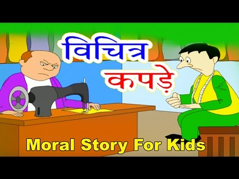 Xxx Mp4 Vichitra Kapde Hindi Story For Children With Moral Panchtantra Ki Kahaniya In Hindi 3gp Sex