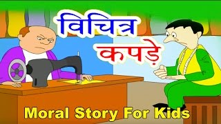 Vichitra Kapde - Hindi Story For Children With Moral | Panchtantra Ki Kahaniya In Hindi