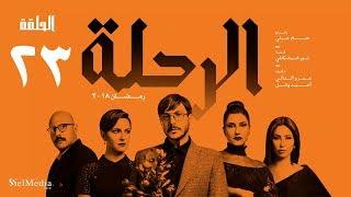 مسلسل الرحلة - باسل خياط - الحلقة 23 الثالثة والعشرون كاملة بدون حذف | El Re7la series - Episode 23