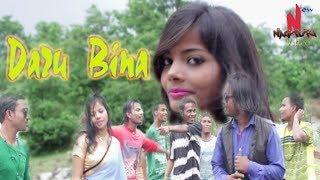 Daru Bina Jina Nakhe re Mina. New Nagpuri video Full song Re