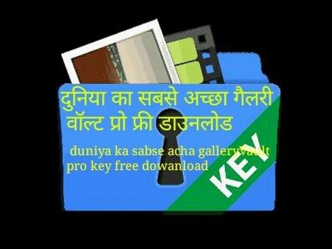 Gallery Vault pro free dowanload ( hindi / urdu)
