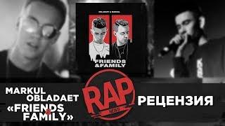 OBLADAET & MARKUL — «FRIENDS & FAMILY» | Рецензия 13 #RapNews