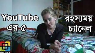 ভিতু হলে দেখবেন না। Youtube এর 5 রহস্যময় চ্যানেল। Taza News