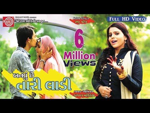 Xxx Mp4 Banvu Chhe TARI LADI Kajal Maheriya Latest New Gujarati Dj Song 2017 Full HD Video 3gp Sex
