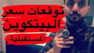 سعودي : توقعات المسافر عبر الزمن للبيتكوين