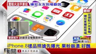 最新》iPhone 8樣品照搶先曝光 果粉崩潰:好醜
