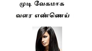முடி வேகமாக வளர எண்ணெய் mudi valara hair oil in tamil