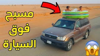 سويت مسبح فوق السيارة/اول شخص بالعالم يجربها!!!😱⛔️