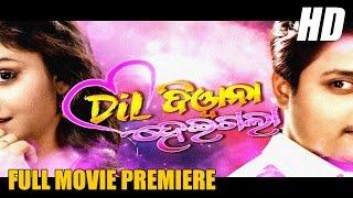 Dil Deewana Heigala Odia Movie Full HD Premiere - CineCritics