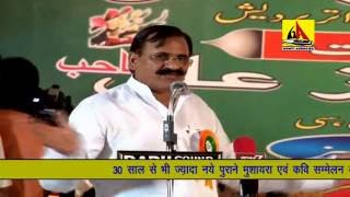 Mahboob Ali Speech Amroha Mushairah-2016 Abdul Kareen Khan Inter College