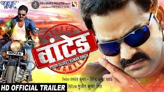 Wanted (Official Trailer) - Pawan Singh, Mani Bhattacharya, Amrita - Superhit Bhojpuri Movie 2018