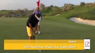 علوم الشبيبة - انطلاق بطولة عمان للجولف بمشاركة 120 لاعباً