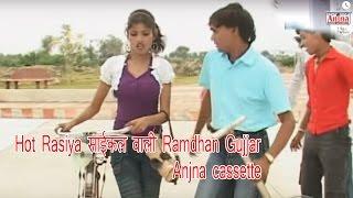 Hot Rasiya || साईकल वाली || Ramdhan Gujjar Anjana Cassettes new dehati song 2016