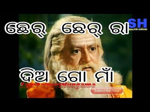 ଛେର୍ ଛେର୍ ରା || Spl Funny Video || Sambalpuri Comedy || SAMBALPURI HUNGAMA