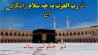 Allah pa cha salam ralegale de Pashto bayan by shaikh ameenullah