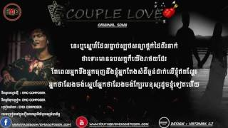 [Official Audio] - Couple love by eMo Composer (Original Song)