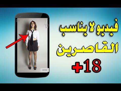تطبيق لأجهزة الأندرويد +18 يمنحك فتاة مجانا خلق ظجة كبيرة  l لاتجربه