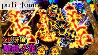 CR 牙狼 魔戒ノ花 -GARO保留は二度死す- 【パチンコ】