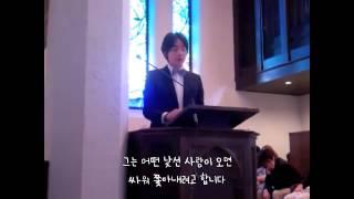 로이킴 채플 연설 (한글 자막)