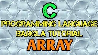 C Programming Tutorial Bangla - Array
