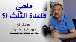 ماهي قاعدة الثلث في التصوير الفوتوغرافي !؟ .. المصور الفوتوغرافي احمد مازن السامرائي