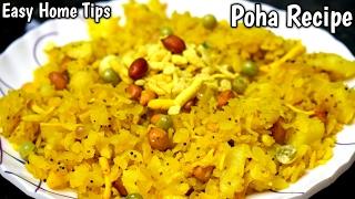 इस तरह बनाये खिले खिले पोहे  Poha Recipe In Hindi Chiwda Recipe Easy Breakfast Recipe Flattened Rice
