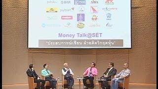 Money Talk@SET - ประสบการณ์เซียน ฝ่าอดีตวิกฤตหุ้น - ตุลาคม 2559