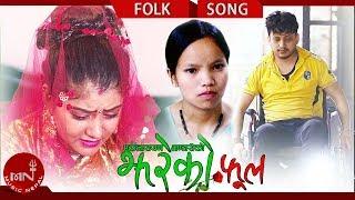 Bishnu Majhi's New Lok Dohori 2075   Jhareko Phool - Bimalraj Chhetri Ft. Sagun Shahi & Debendra