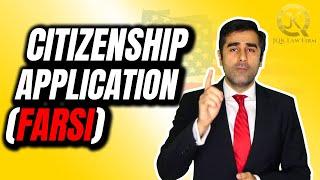 Naturalization for Iranians (Farsi/Persian) سیتیزنشیپ وتابعیت امریکا برای ایرانیان