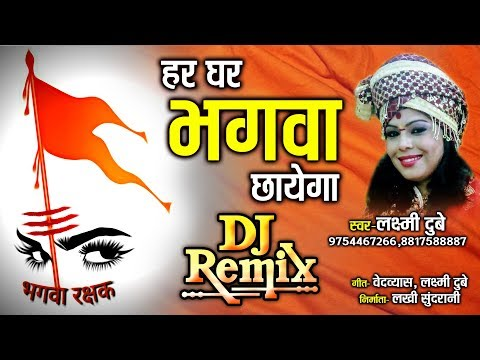Xxx Mp4 HAR GHAR BHAGUVA CHHAYEGA Dj Remix Song Singer Laxmi Dubey 3gp Sex
