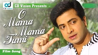O Mama O Mama | Jiddi mama (2016) HD Movie Song | Shakib Khan | CD Vision